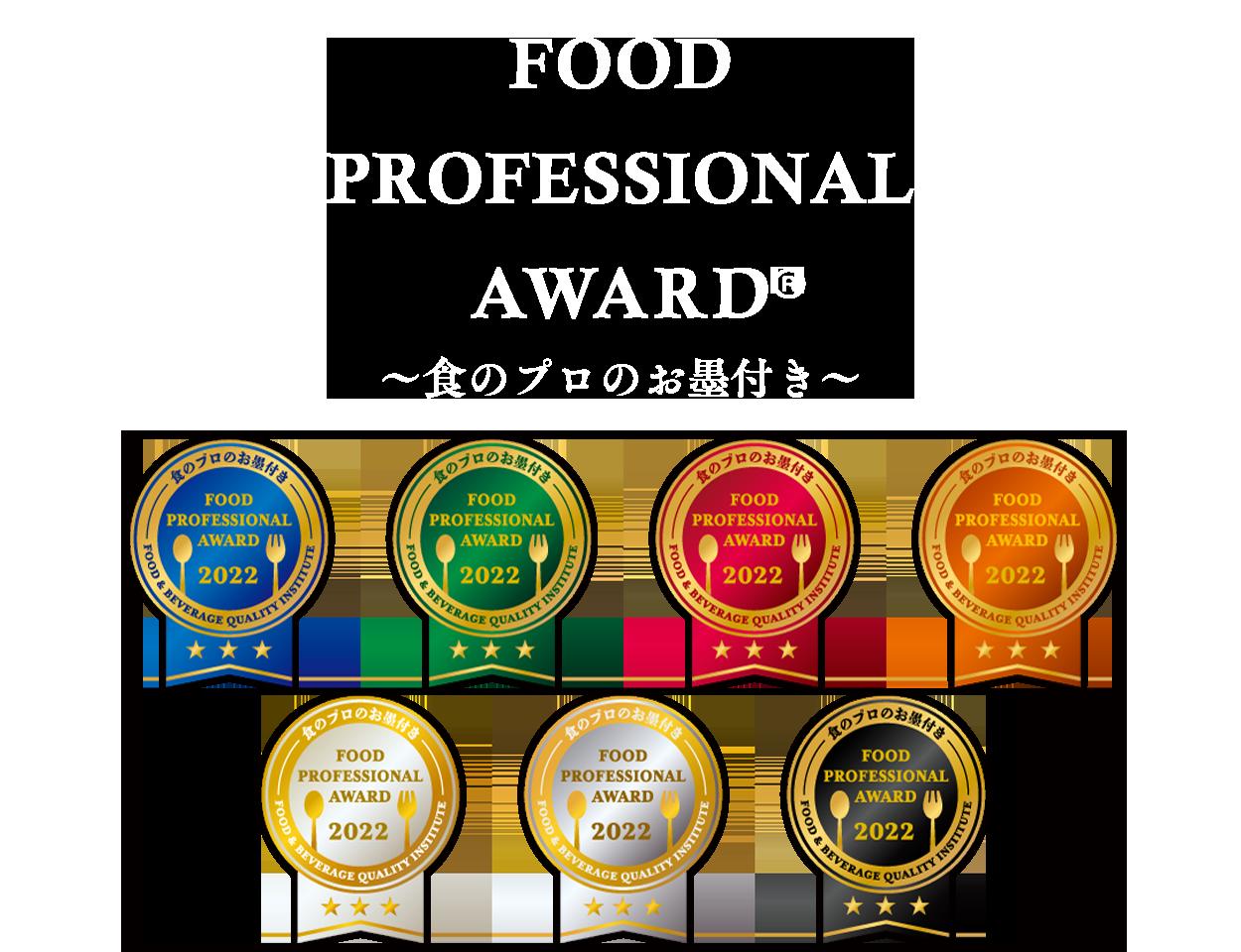 FOOD PROFESSIONAL AWARD – 食のプロが食品、飲料、飲食店メニューを審査する品評機関